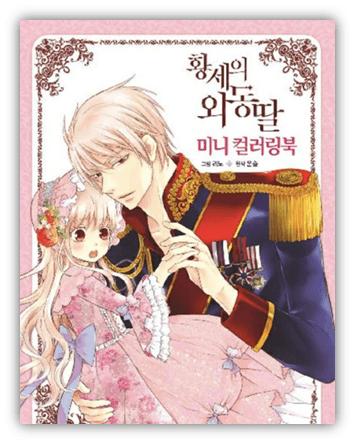 father daughter manhwas | comic | webtoon |  daughter of the Emperor| tappytoon