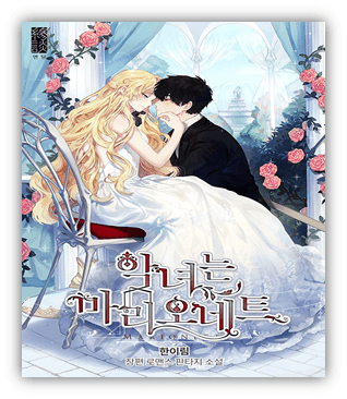The Villainess Is A Marionette Korean manhwa and novel